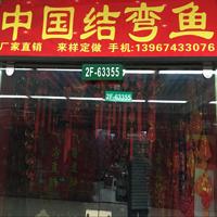 【48号商位】中国结毛绒玩具