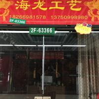 【78号商位】海龙工艺中国结