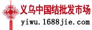 义乌中国结批发市场实体店铺